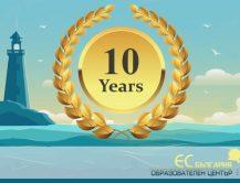 10 години ЕС България