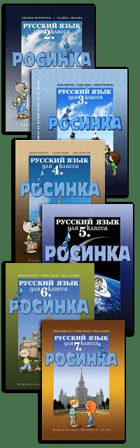 Курсове по руски език за деца от 7 до 15 години