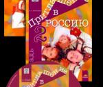Курсове по руски език за възрастни и младежи
