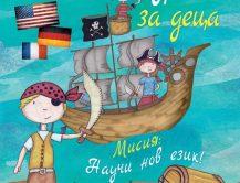 Нови стартове на детски езикови курсове