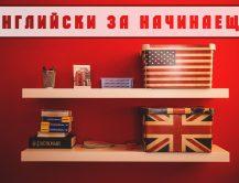 Английски за начинаещи от ноември